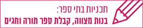 תכניות בתי ספר: בנות מצווה, קבלת ספר תורה וחגים
