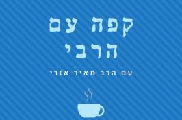קפה עם הרבי